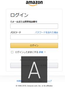 偽アマゾン